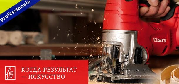 Инструмент FELISATTI — качество для профессионалов по доступной цене