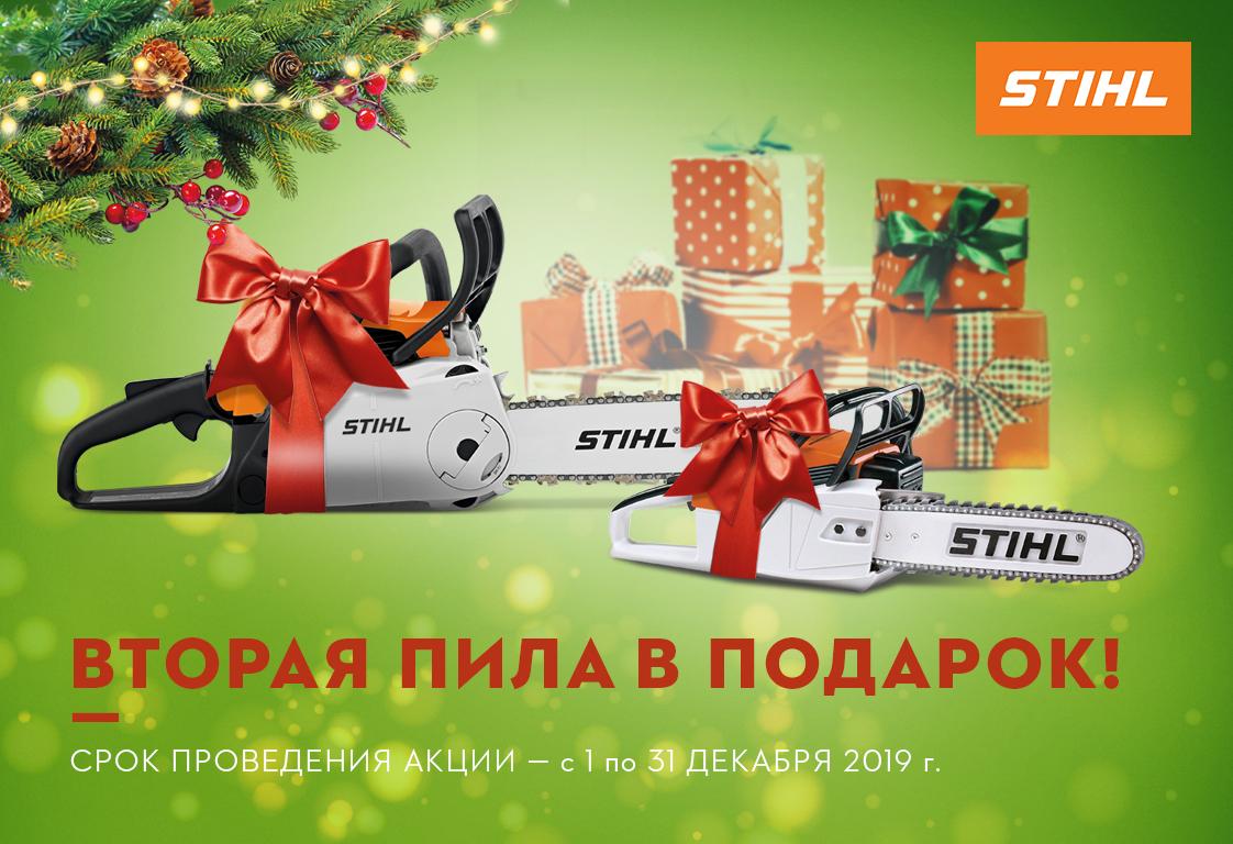 Новогодняя акция STIHL — ВТОРАЯ ПИЛА В ПОДАРОК!
