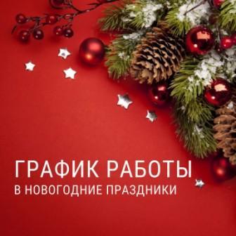 График работы в новогодние праздники