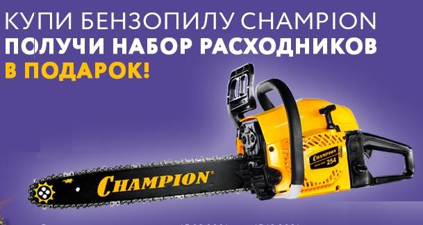 При покупке бензопилы CHAMPION — ПОДАРОК!